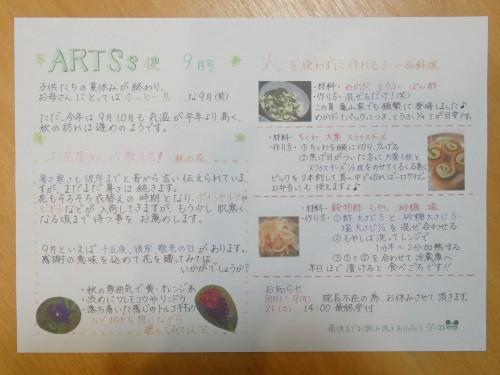 ARTSs便 9 ①