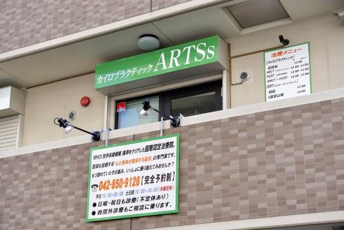 ARTSs由来1