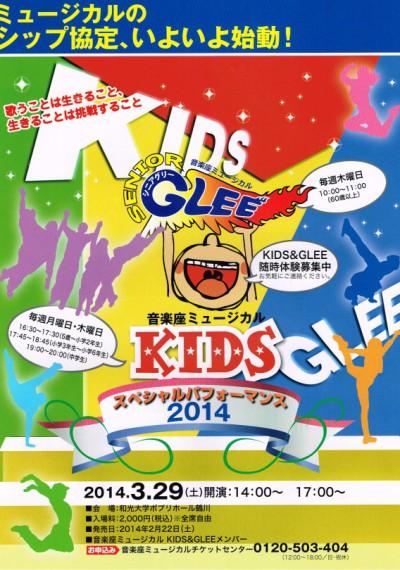 KIDS&GLEE